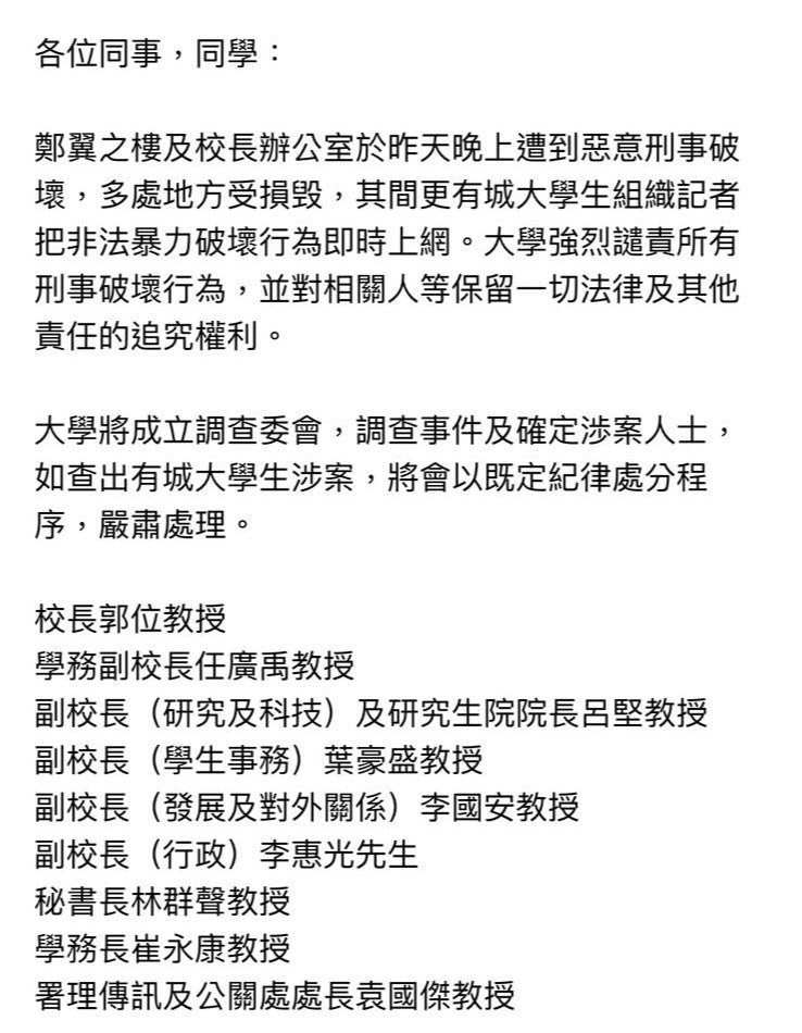 香港城市大學遭遇示威者與香港警方的抗爭,但港城大校長郭位等主管卻聯名發信,認為校內大樓跟校長辦公室被惡意破壞,譴責行為、保留法律追訴權,更要查學生涉案並嚴肅紀律處分。(讀者提供)
