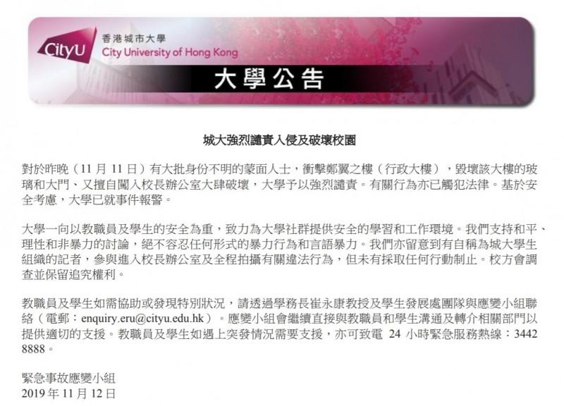 香港城市大學校長郭位針對時局成立緊急事故應變小組,日前更在網站公告,認為校內被惡意破壞,將追究學生責任,卻始終神隱。(圖取自香港城市大學網站)