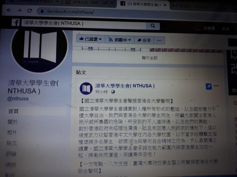 清華大學學生會聲援香港,譴責港府警察進入校園鎮壓的行徑,更呼籲台灣政府提供必要協助,保護在台灣的香港學生。(記者洪美秀翻攝)
