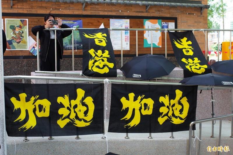 國立東華大學學生會發起聲援行動,校園湖畔廣場張貼「香港加油」等標語、黑色雨傘,表達力挺。(記者花孟璟攝)