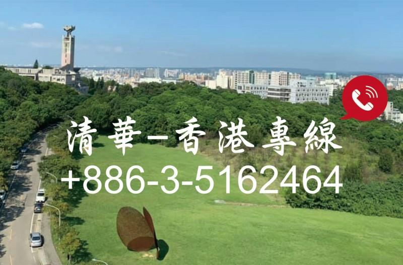 因應香港情勢緊張,清華大學今天起開設「清華-香港」專線,並提供100床宿舍空間,做為協助港生或在港念書台生轉學和學習協助之用。(記者洪美秀翻攝)
