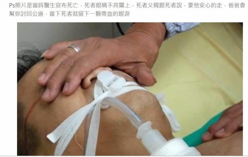 死者女友昨在網路上泣訴蔡男遭毆致死過程。(記者許倬勛翻攝)