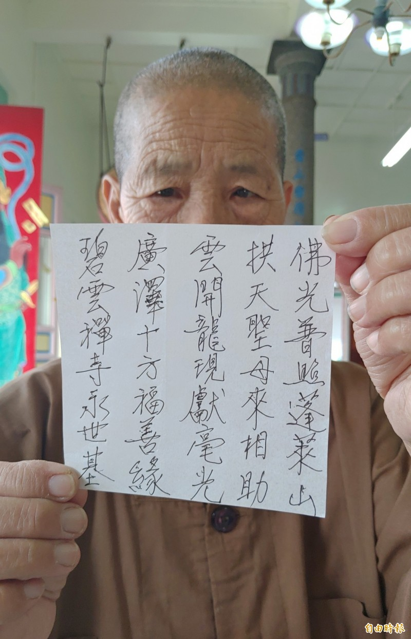 碧雲禪寺住持釋懷宗表示,菩薩獻詩中指出感謝白沙屯媽祖相助。(記者陳冠備攝)