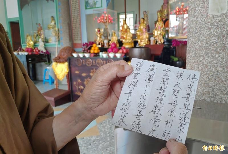 碧雲禪寺神尊回家,菩薩顯靈獻詩,讓眾人看了嘖嘖稱奇。(記者陳冠備攝)