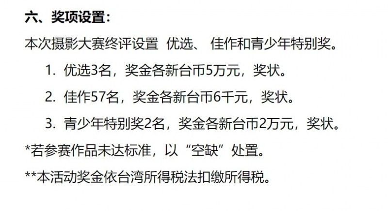 科博館指去年主辦提供新台幣獎額,北京自然博物館網頁也未特別更改幣值,兩館採「對等、尊重」態度合辦。(圖:科博館提供)