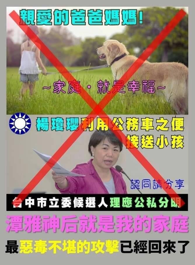 楊瓊瓔質疑自己遭網路圖卡惡意攻擊。(記者張軒哲翻攝)