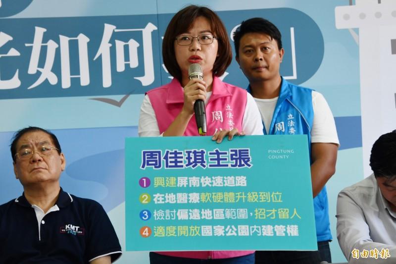 周佳琪痛批民進黨把屏南郷親當傻瓜。(記者蔡宗憲攝)