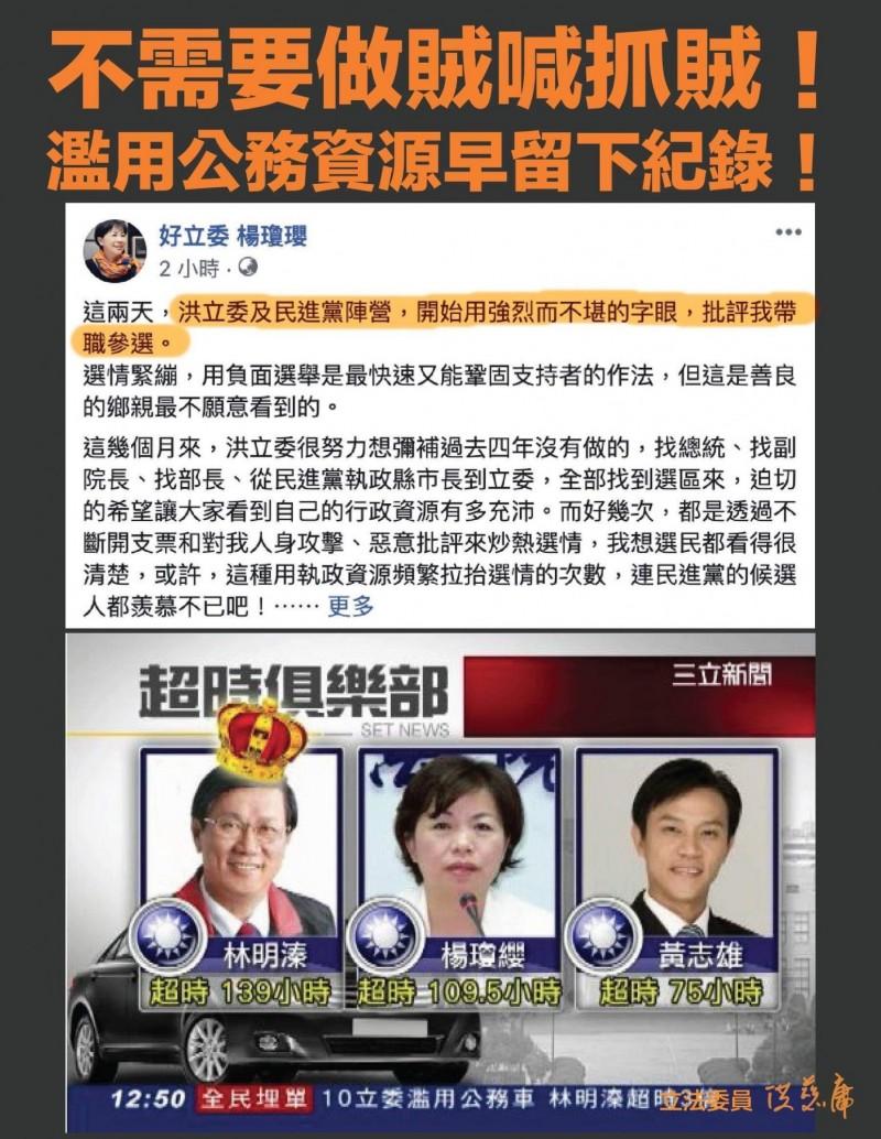 洪慈庸臉書反擊楊瓊瓔。(記者張軒哲翻攝)