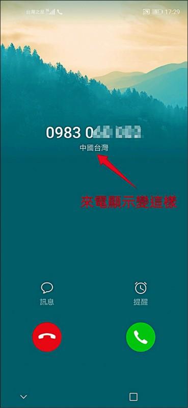 有網友在論壇、社團回報,國內市售的華為手機在最新一波的安全性更新後,通訊錄內來電顯示原本是「台灣」,被改成「中國台灣」。(取自mobile01論壇網頁)