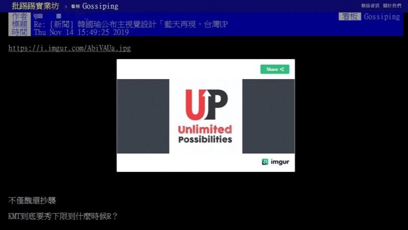 下午有網友爆料,韓國瑜主視覺設計是抄襲他人LOGO。(圖擷取自PTT)