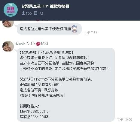台灣民眾黨今晚10點突於媒體聯絡LINE群組張貼緊急通知取消記者會。(記者陳璟民翻攝)