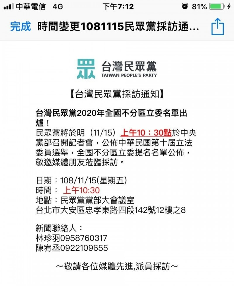 台灣民眾黨今晚7點10分發出採訪通知,原訂明天上午10點半召開記者會,公布不分區立委名單。(記者陳璟民翻攝)