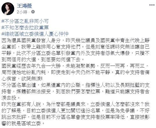 王鴻薇文中直言,「不分區之亂非同小可,不知怎麼去拉政黨票」。(圖翻攝自臉書「王鴻薇」)