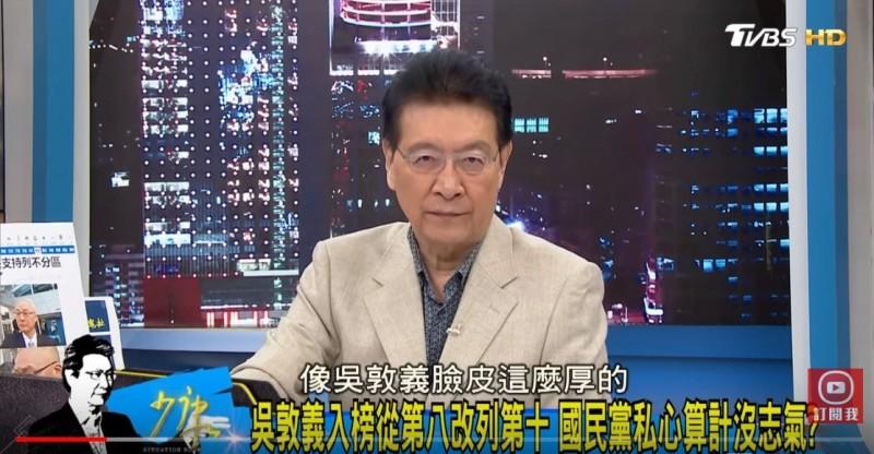 趙少康在節目痛批吳敦義。(圖擷取自「少康戰情室」YouTube)