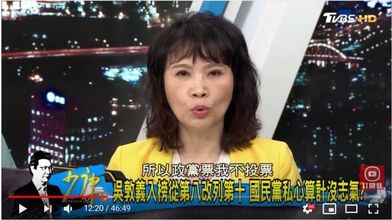 深藍資深媒體人陳鳳馨不滿國民黨不分區名單,痛批「這是一份最自私的名單」,並宣布明年大選不投政黨票,因為不想浪費自己的200元補助款。(圖擷取自「少康戰情室」YouTube)