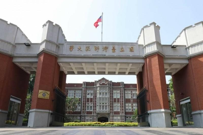 國立台灣師範大學宣布,將接收世界名校在香港的交換生來台就讀,原在香港的台生也可至該校就讀。(台師大提供)