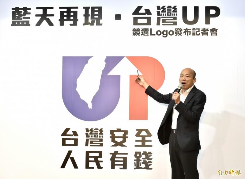 韓國瑜今天上午在中央黨部親自召開記者會,公布「藍天再現,台灣UP」競選主視覺設計。(記者塗建榮攝)