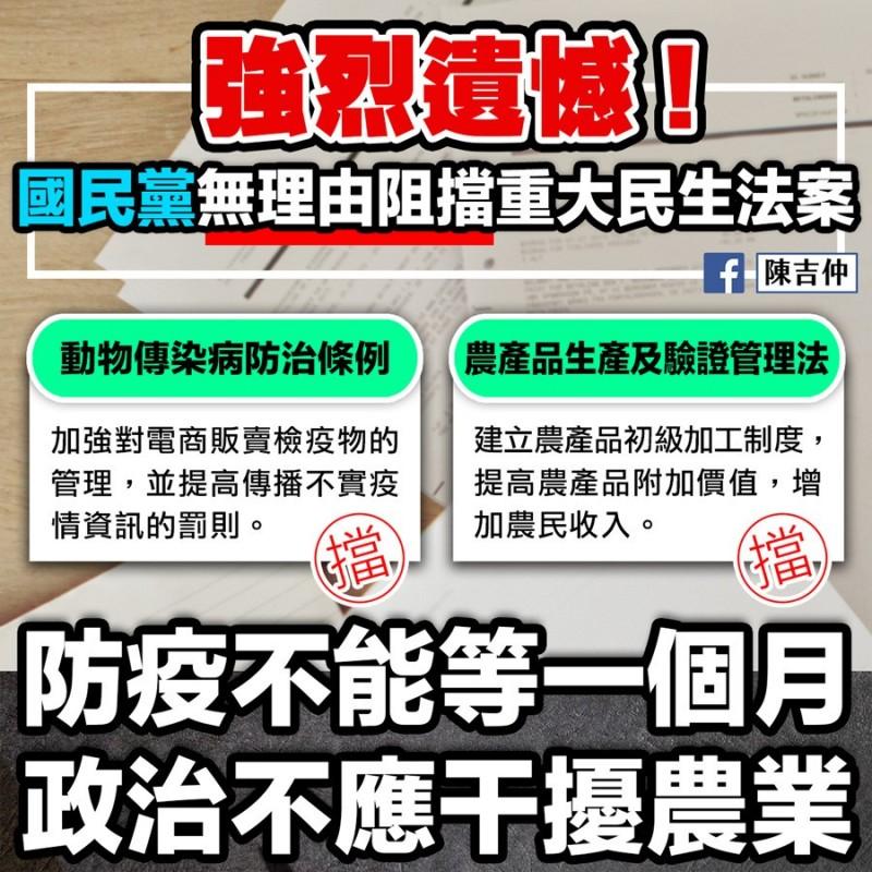 農委會主委陳吉仲對國民黨無理由阻擋防疫感到強烈遺憾。(記者簡惠茹翻攝)