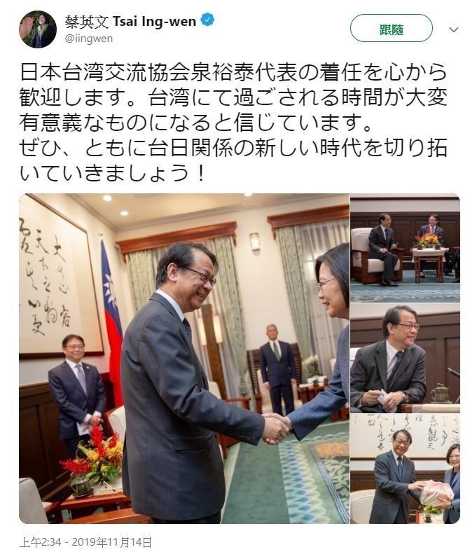 新任日本駐台代表泉裕泰今天在臉書轉貼總統蔡英文推特,貼出兩人合照(翻攝網路)