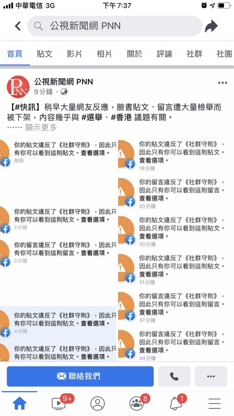 媒體貼文也被臉書移除。(記者簡惠茹翻攝)