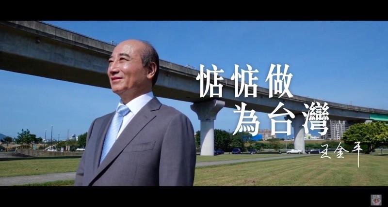 王金平釋出原本要用於總統大選的形象廣告影片。(圖擷取自王金平YouTube頻道)