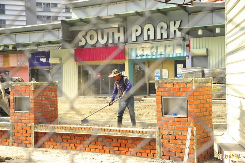 南方公園目前正在施工中。(記者王捷攝)