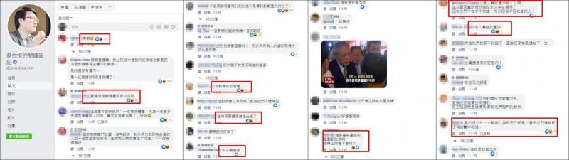 相關新聞出現後,網友們也紛紛在文章下面留言。(圖擷自「蔡依橙的閱讀筆記」)