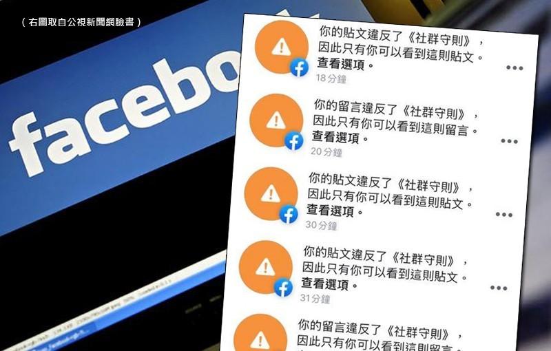 許多網友反應在臉書轉貼新聞連結被以「違反社群守則」刪除文章。(本報合成,右圖擷取自公視新聞網臉書專頁)