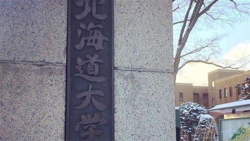 日本北海道大學一名男教授9月在中國北京被拘留,日本放送協會15日報導,這名男教授已被中國釋放。圖為北海道大學。(圖/翻攝自facebook.com/HokkaidoUni)