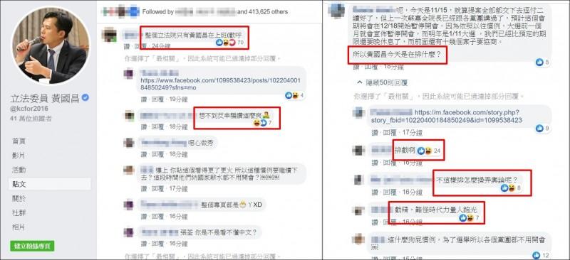 黃國昌反遭網友打臉。(圖擷自黃國昌臉書)