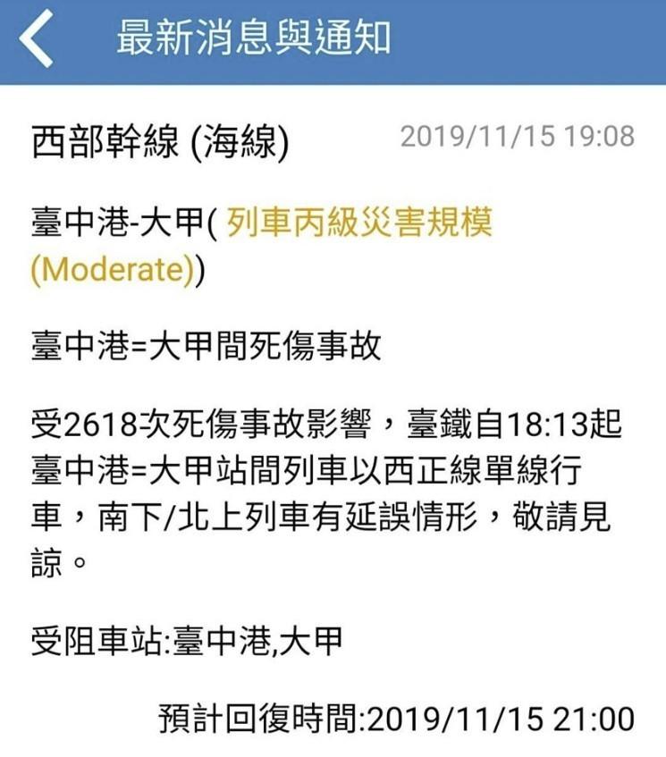 台鐵海線大甲段今夜傳出區間車撞死一名民眾死亡事故。(圖擷自臉書)