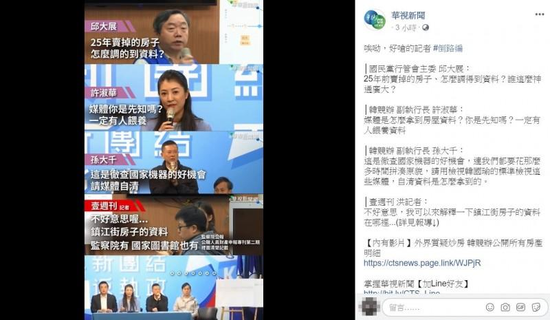 《華視新聞》臉書小編表示,該名記者很嗆。(圖擷自華視新聞)