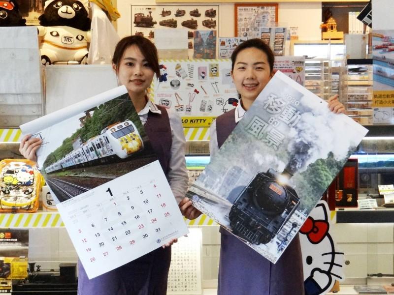 台鐵「2020年移動的風景」鐵道月曆將於11月21日開賣。(圖:台鐵局提供)