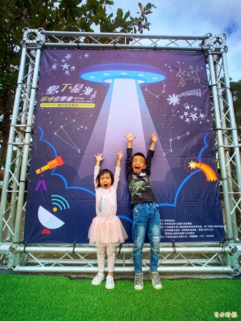 墾丁星海草地音樂會氣氛超嗨,野餐聽歌看流星還有天文科普教學,小孩超興奮。(記者陳彥廷攝)