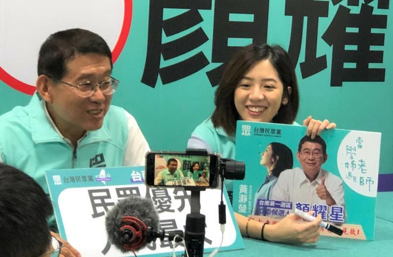 黃瀞瑩(右)今晚專程南下為台南市第一選區台灣民眾黨立委參選人顏耀星(左)助選開直播。(記者楊金城翻攝)