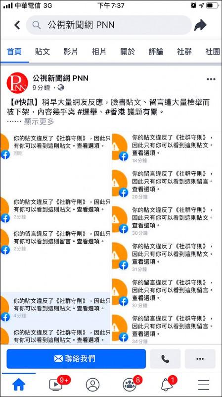 昨天下午台灣臉書用戶傳出大量被刪文,連只是轉貼新聞連結,包含中央社、公視、風傳媒、鏡周刊、上報等新聞來源都被刪除。 (記者簡惠茹翻攝)