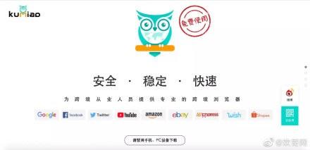 中國近日益堅名不見經傳的公司推出號稱「合法」的翻牆瀏覽器,名叫「酷鳥瀏覽器」,引起部分在牆內的中國網友一陣狂歡,20多萬人搶著註冊,但僅2天後,酷鳥瀏覽器徹底被封殺。(圖擷取自微博)