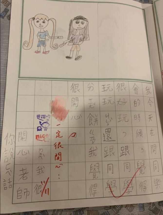 原PO貼出妹妹小孩的日記照片。(圖擷自爆廢公社)