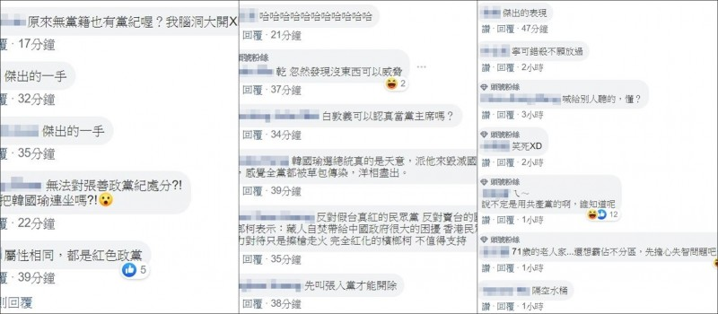 相關報導一出讓網友們瘋狂轉傳,也讓網友們熱議。(圖擷自台灣也有一個騰訊、小聖蚊的治國日記)