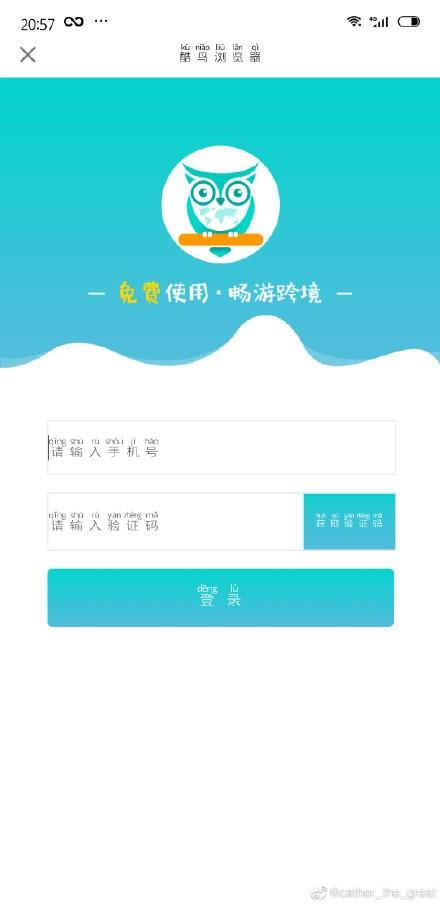 酷鳥瀏覽器原本在中國牆內供智慧型手機和PC電腦下載使用。(圖擷取自微博)