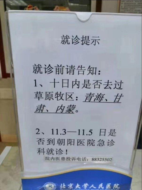 北京1家醫院貼出就醫指示,要求病患說明10日內是否曾去過青海、甘肅和內蒙古等草原牧區,有醫界人士認為官方醫療機構很可能已經確認該3省市有鼠疫擴散。(圖擷取自「天空享知道」推特)