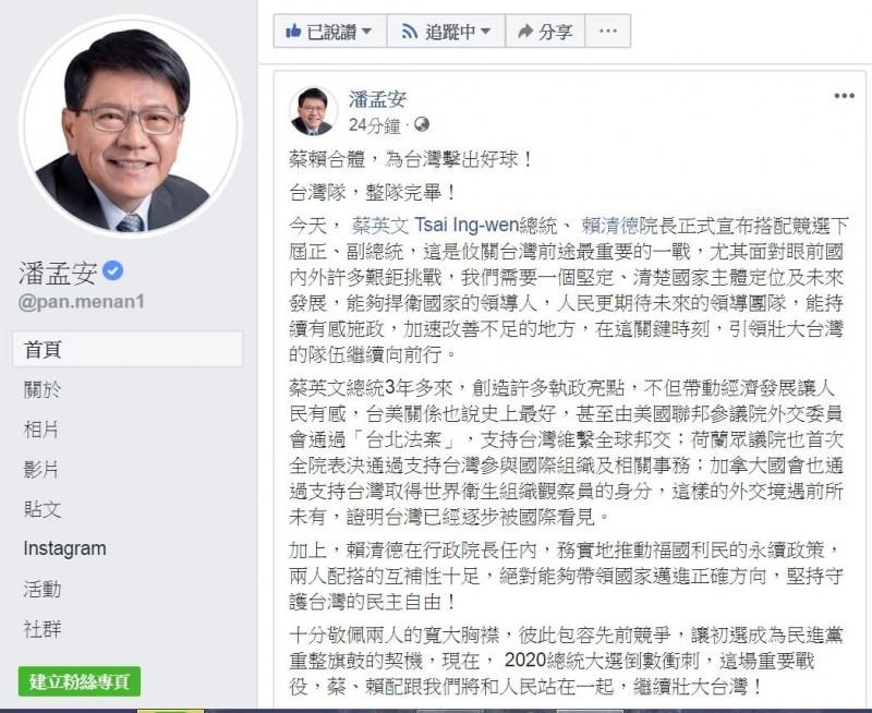 蔡賴配成軍,潘孟安臉書發文大力支持。(取自潘孟安臉書)