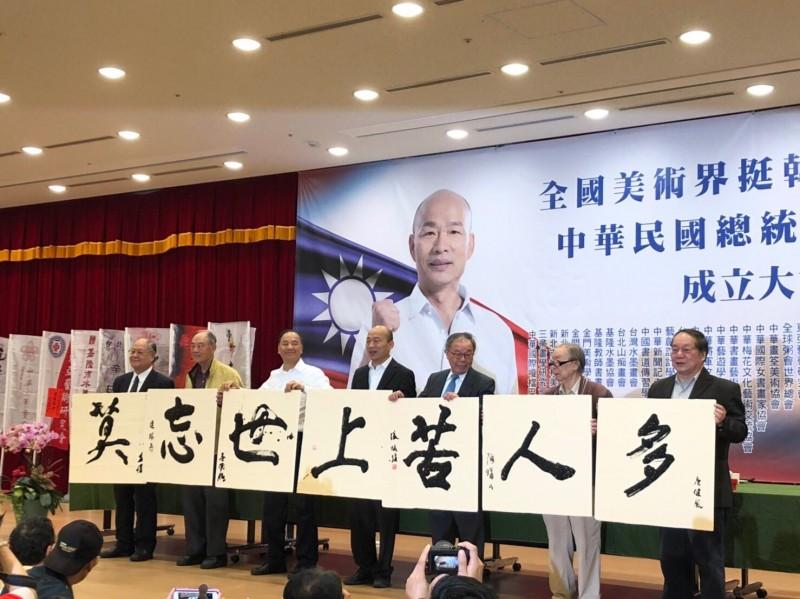 韓國瑜今天參加全國美術界挺韓國瑜後援總會。(韓國瑜競選辦公室提供)