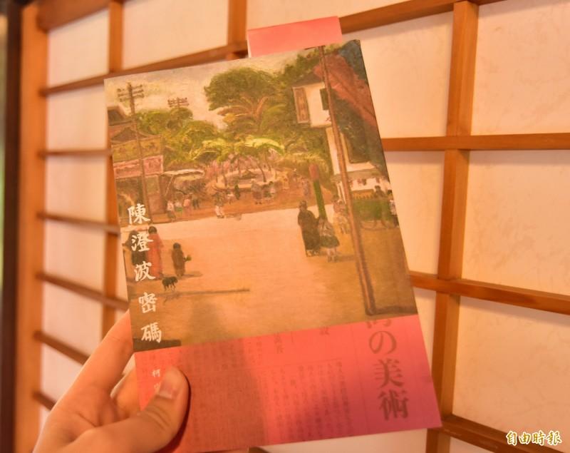 身為作家、編劇、導演的柯宗明,出版的著作《陳澄波密碼》獲選台灣歷史小說首獎。(記者張議晨攝)