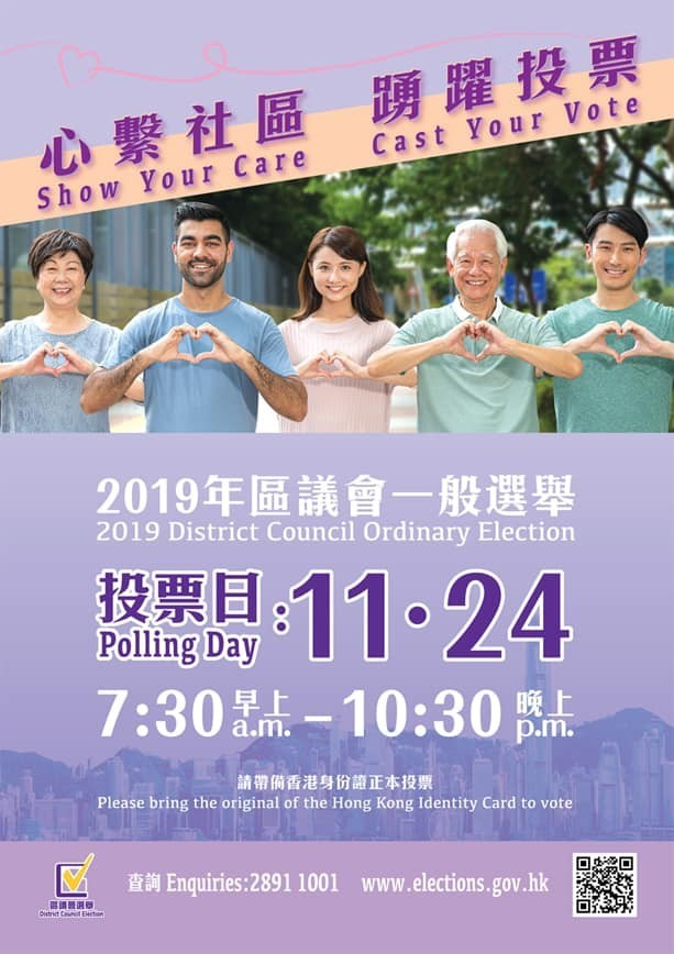 政務司司長辦公室臉書今發布區議會選舉投票日文宣。(圖擷取自政務司司長辦公室臉書粉絲專頁)