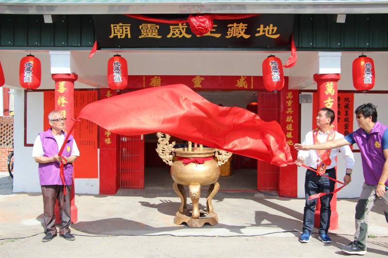 台東市地藏威靈廟今天由市長張國洲(右2)揭幕。(記者黃明堂翻攝)