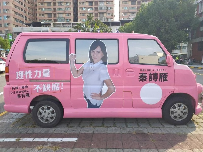 秦詩雁打造「粉紅雁子宣傳車」吸睛。(記者陳文嬋翻攝)
