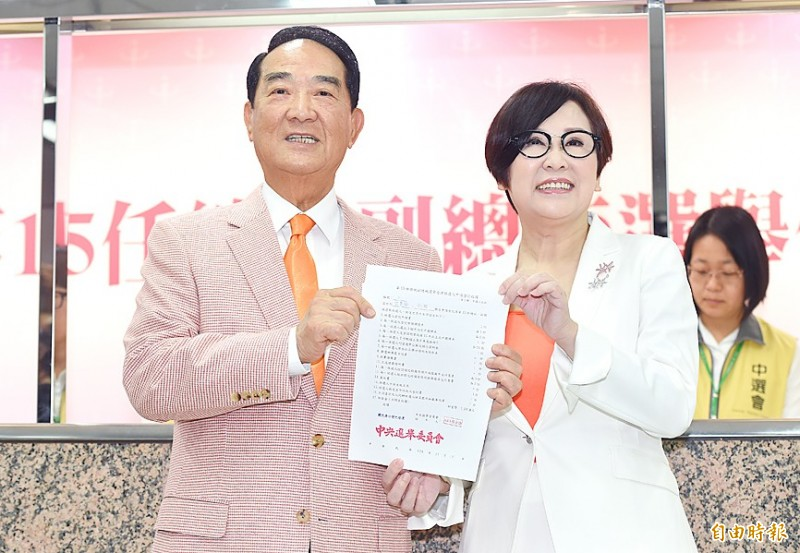 People First Party Chairman James Soong, left, holds a presidential election candidate registration receipt with his running mate, former United Communications Group chairwoman Sandra Yu, at the Central Election Commission in Taipei yesterday. Photo: Liao Chen-huei, Taipei Times