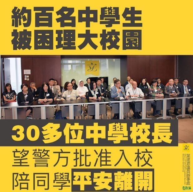 香港民主黨立法會議員葉建源發出新聞稿表示,希望警方批准校長入內提供學生協助。(圖取自臉書 Ip Kin Yuen 葉建源)