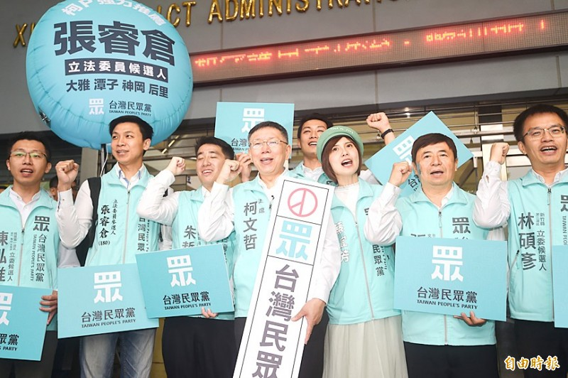 Taipei Mayor Ko Wen-je, chairman of the Taiwan People's Party (TPP), front center, and TPP legislative candidates chant slogans outside the Taipei Election Commission yesterday. Photo: Fang Pin-chao, Taipei Times